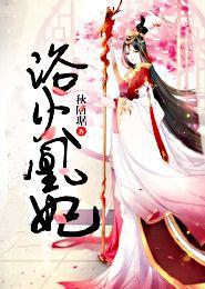 《浴火凰妃》小说阅读 林茵羽北彧小说