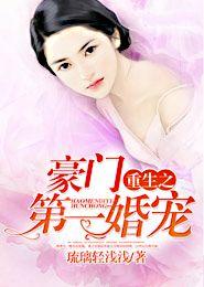 《重生之豪门第一婚宠》小说章节目录在线阅读 苏如漫御修泽小说全文