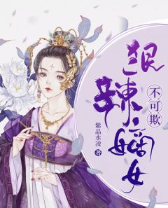 《狠辣嫡女不可欺》小说章节目录在线阅读 杜雪淳凤玄冥小说阅读